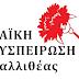 Ανακοίνωση κομματικών οργανώσεων Καλλιθέας του ΚΚΕ