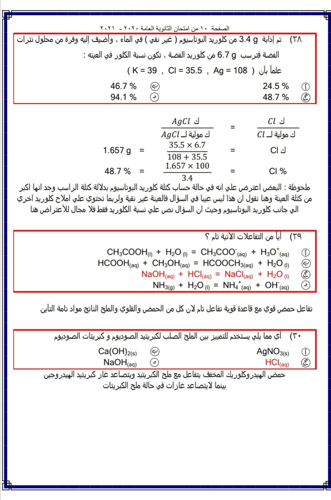 نموذج اجابة امتحان الكيمياء للثانوية العامة 2021 10
