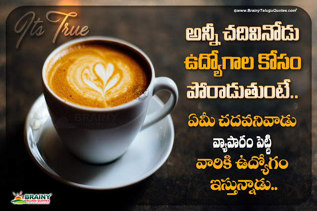 telugu quotes, true words on employment in telugu, famous quotes on life in telugu