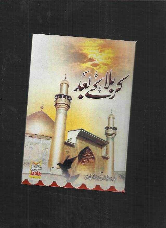 Waqia E Karbala Book