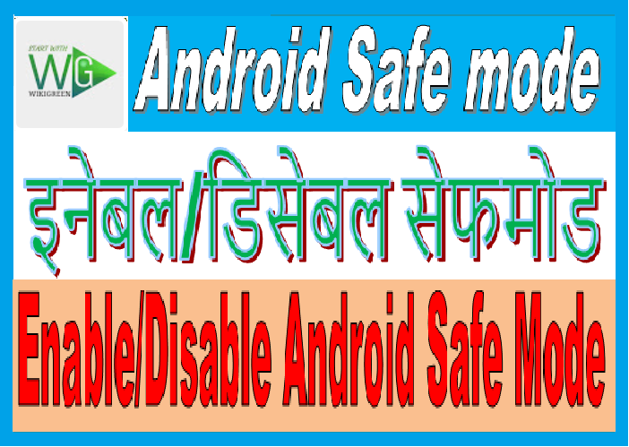 how to turn on and off safe mode in android device
