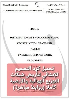 تحميل كود التصميم الإنشائي لتأريض شبكات التوزيع الهوائية والأرضية من الشركة السعودية