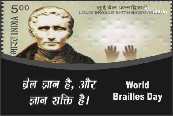 World Brailles Day Wishes