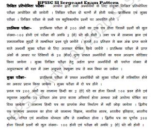 Bihar Police SI Sergeant Exam Details advt no. 03/2020