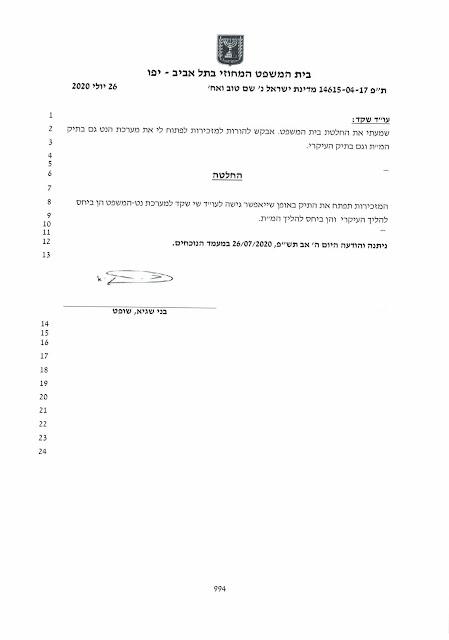 """פרוטוקול הדיון בפני השופט בני שגיא , ת""""פ 14615-04-17 מיום 26.07.2020."""