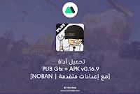 تحميل أداة PUB Gfx + APK v0.16.9 [مع إعدادات متقدمة | NOBAN]
