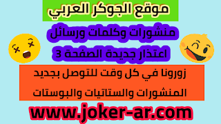 منشورات وكلمات ورسائل اعتذار جديدة الصفحة 3 بوستات وخواطر مكتوبة - موقع الجوكر العربي