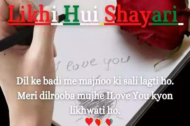 Likhi hui shayari ( लिखी हुई शायरी) | Pyar Likhi Hui Shayari Hindi Dost | Dard Bhhari Likhi Hui Shayar Photos.