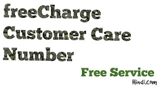 A textualual showing text i.e FreeCharge Customer Number.