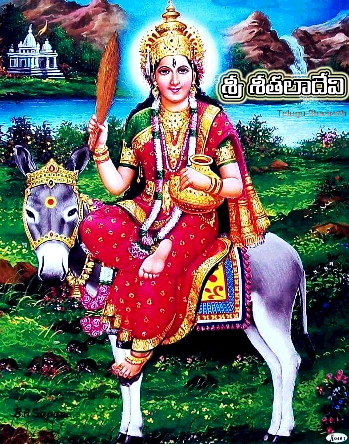 శ్రీ శీతలాదేవి - Sree Sheetalaa Deavi
