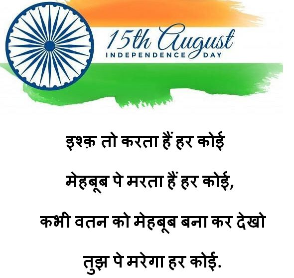 Happy Independence Day Wishes images, Independence Day Wishes images