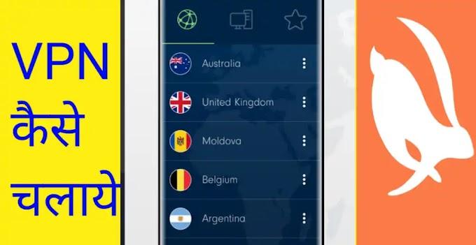 Mobile में VPN कैसे चलायें आइये इसके के बारे में जानते हैं