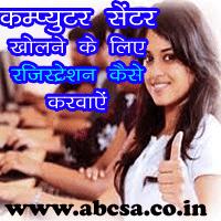 Computer Center Kholne Ke Liye Registration Kaise Kare, Steps To Open Computer coaching classes in India, जानिए कैसे खोल सकते हैं भारत में कहीं भी कंप्यूटर सेन्टर.