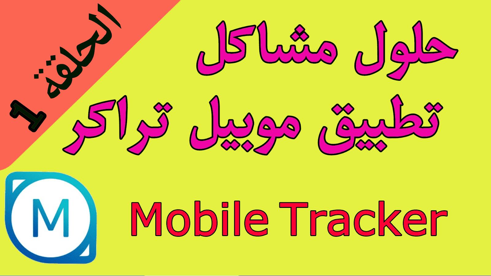 Mobile Traker chabah FB - Phoonex