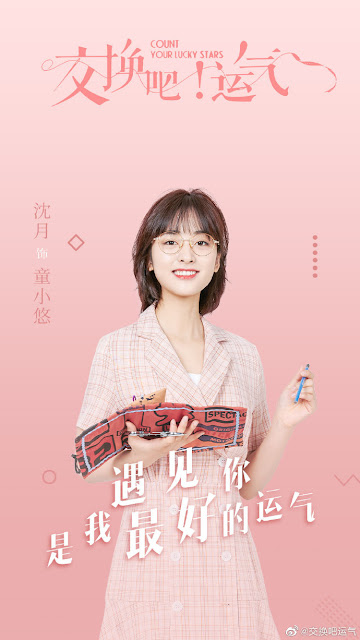 count your lucky stars shen yue