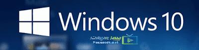 تنزيل ويندوز 10 كامل برابط مباشر