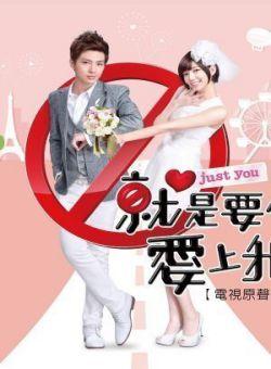 Chỉ Muốn Anh Yêu Em - Just You (2013) [21/21 HD]