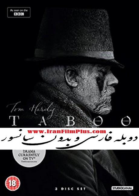 سریال: تابو (2017) Taboo