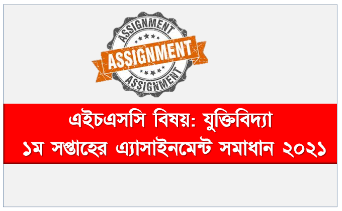 1st Week Assignment of HSC 2022 Candidates Logic Answer,  HSC Logic1st Week Assignment Answer Examiner 2022,   Inter 2nd year Logic assignment question and solution 2021,