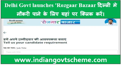 Delhi Govt launches 'Rozgaar Bazaar