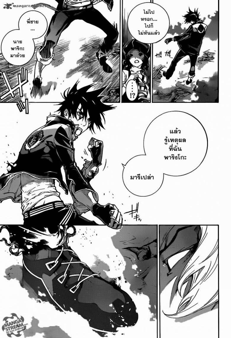 Air Gear - หน้า 16