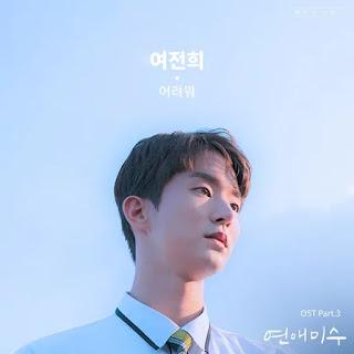swiwotdeon geotdeuri ije neomu eoryeowo Yeo Jeon Hee - It's Hard (어려워) FAILing in Love OST Part 3 Lyrics