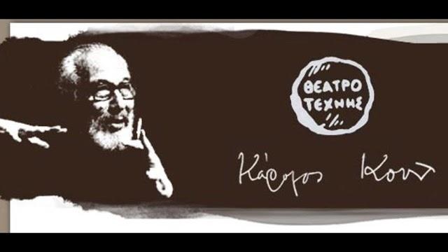 33 χρόνια χωρίς τον Κάρολος Κουν – Το Θέατρο Τέχνης τιμά την μνήμη του