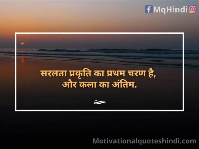 Sadgi Quotes In Hindi