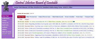 Bihar Police Constable Sarkari Result 2020 for 11800 Posts Declared | Download CSBC Result Here