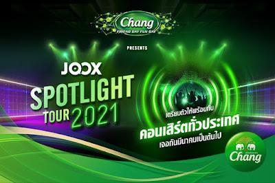 JOOX จับมือ เครื่องดื่มตราช้าง เดินหน้ารุกตลาดด้วยกลยุทธ์มิวสิคมาร์เก็ตติ้ง  ส่งโปรเจกต์พิเศษ Chang Friend Day Fun Day presents x JOOX Spotlight Tour 2021 เสิร์ฟความสนุกแบบเต็มอิ่ม ทั้งออนไลน์และออนกราวด์