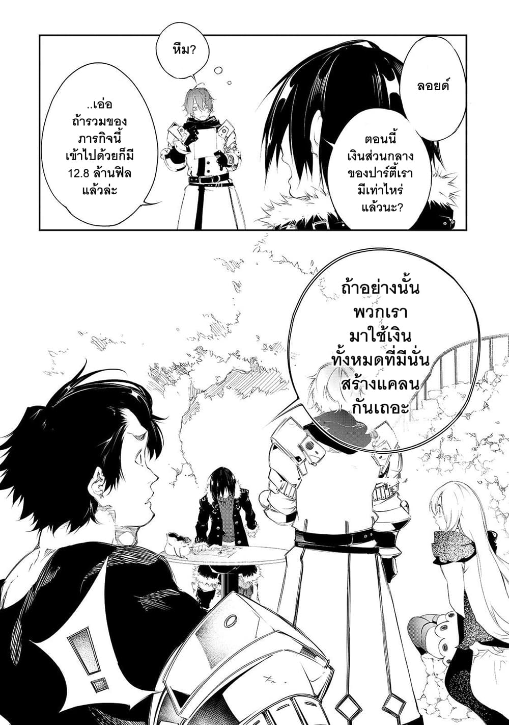 อ่านการ์ตูน Saikyou no Shien-shoku Wajutsushi Dearu Ore wa Sekai Saikyou Kuran o Shitagaeru ตอนที่ 3 หน้าที่ 16