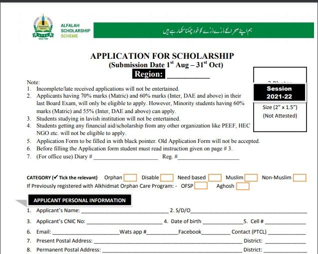 alfalah-scholarship-scheme-2021-application-form