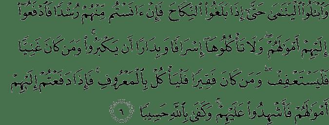 Surat An-Nisa Ayat 6