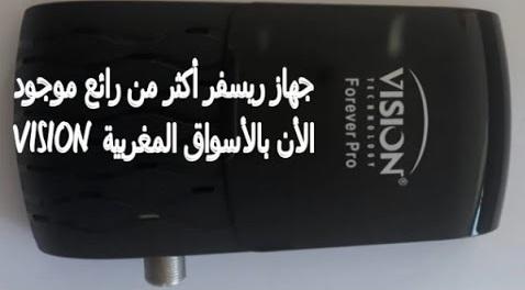 جهاز ريسفر أكثر من رائع موجود الأن بالأسواق المغربية VISION FOREVER PRO بسيرفر FOREVER