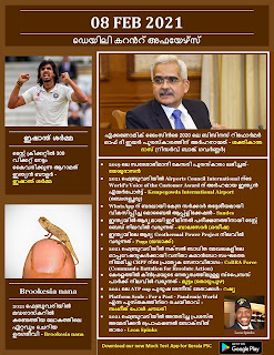 Daily Malayalam Current Affairs 08 Feb 2021
