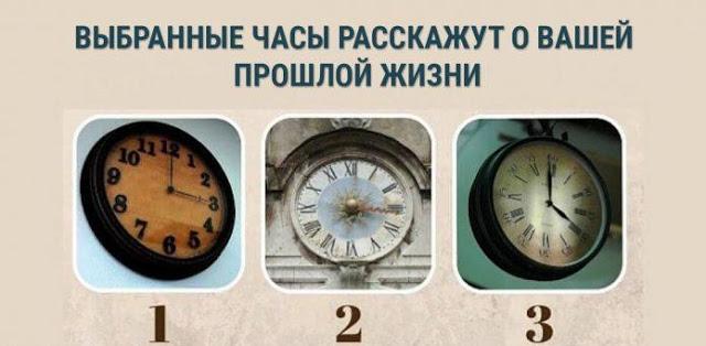 Выберите часы и узнайте о своей прошлой жизни