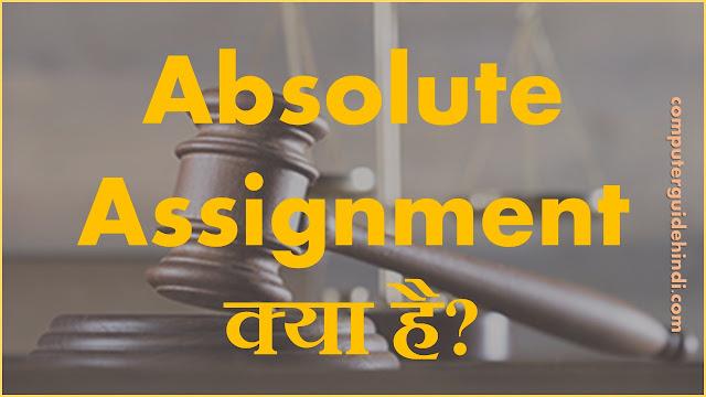 Absolute Assignment का क्या अर्थ है?
