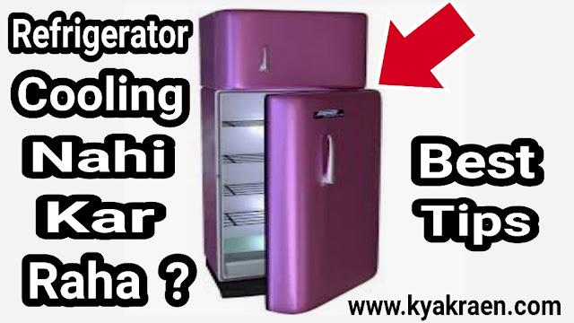 Refrigerator cooling nahi kar raha toa kaise check kare kya kharabi hai. Refrigerator cooling best tips hindi me