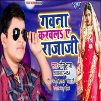 Gawna Karwala Ye Rajaji (Golu Raja) new bhojpuri gana mp3