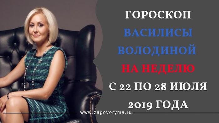 Гороскоп Василисы Володиной на неделю с 22 по 28 июля 2019 года