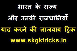 भारत में कितने राज्य है (bharat mein kul kitne rajya hain)