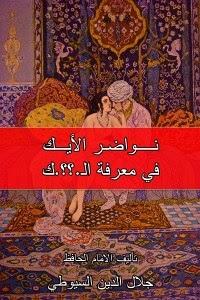 كتاب نواضر الأيك في معرفة النيك