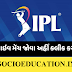 IPL TIME TABLE 2020 | IPL LIVE MATCH 2020, IPL LIVE TV