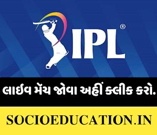 LIVE IPL MATCH 2020