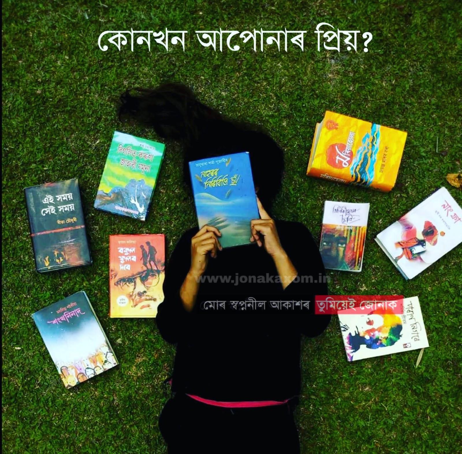 Assamese book photography | Assamese book image | book photo