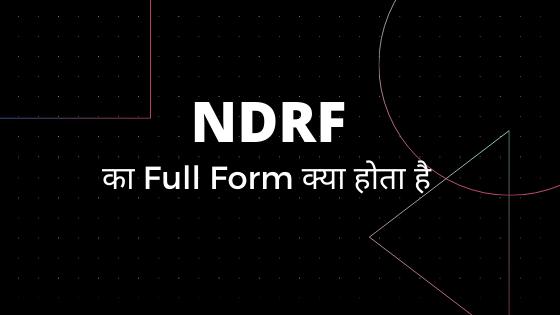 NDRF क्या है और इसका Full Form क्या होता है