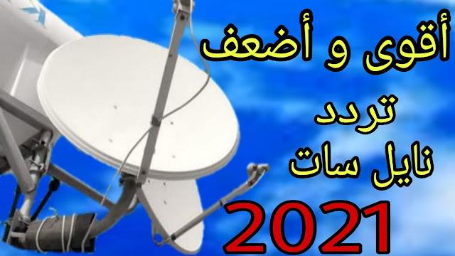 اضعف تردد نايل سات 2021
