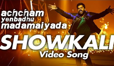 Showkali – Video Song | Achcham Yenbadhu Madamaiyada | STR | A R Rahman | Gautham Vasudev Menon