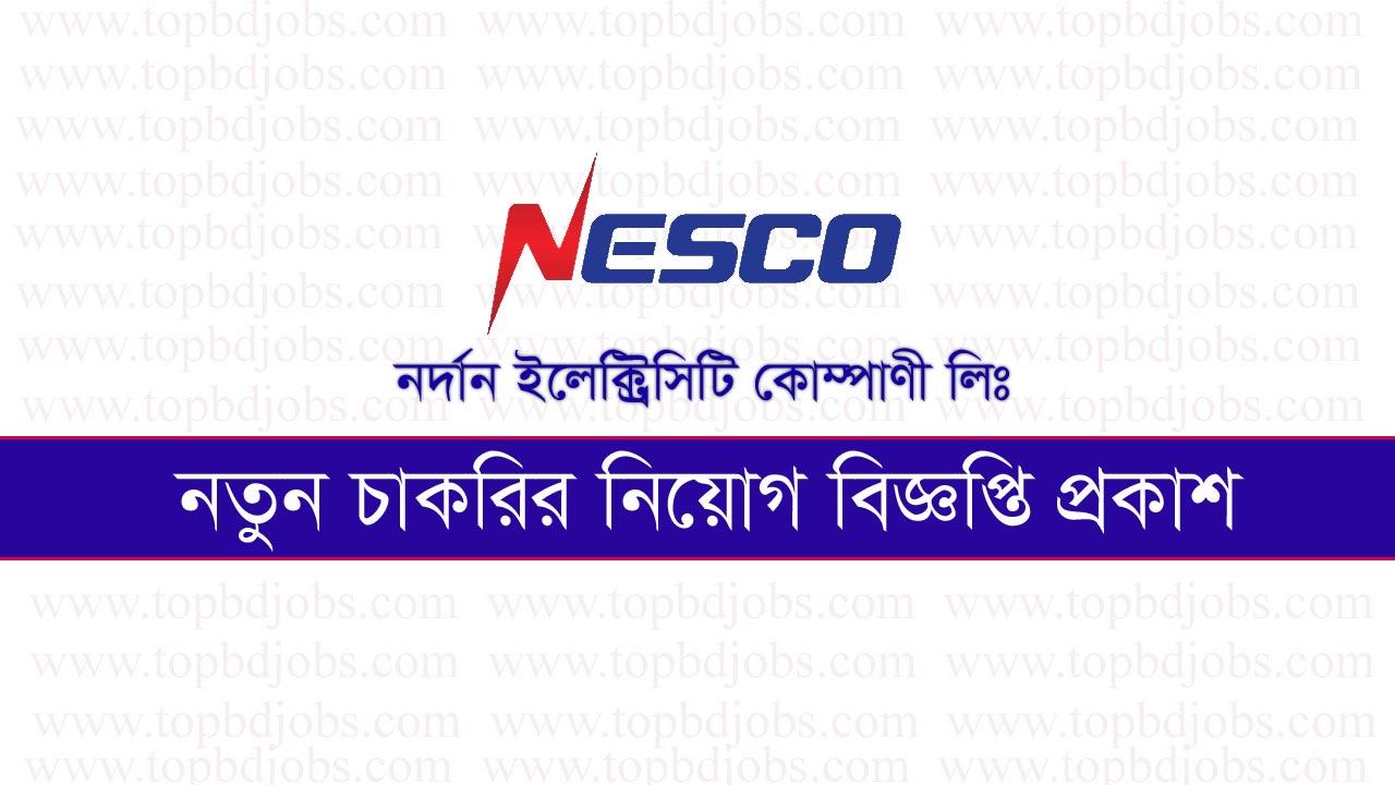 Nesco Job Circular 2020 | আবারো নেসকো তে নতুন চাকরির নিয়োগ বিজ্ঞপ্তি প্রকাশ