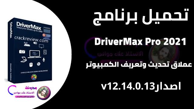 تحميل برنامج DriverMax Pro 2021 لتحديث برامج التشغيل وتعريف البرامج القديمة والمفقودة
